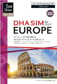 最新作 ヨーロッパ で使える 通話可能 プリペイド SIM カード 10days 5GB 3in1 SIM APN設定不要 多言語マニュアル付(日本語・英語・中国語)データ通信専用 10日間 EU イギリス イタリア 短期 観光 旅行 Three 格安SIM 出張 高速 Hutchison 留学 最新 スマホ