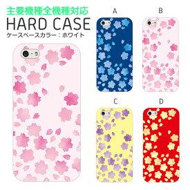 【メール便送料無料】 スマホケース スマホカバー ハードケース さくら さくら柄 サクラ 桜 和柄 花柄 カラバリ フラワー 青 ピンク 赤 黄 iPhone6 iPhone6s iphone 6 plus iPhone 5s スマートフォンケース 全機種対応