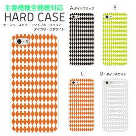 【メール便送料無料】 スマホケース スマホカバー ハードケース ダイヤ ダイヤ柄 パターン カラバリ 白 黒 緑 iPhone6 iPhone6s iphone 6 plus iphone5 iPhone 5sアイフォン スマートフォンケース 全機種対応