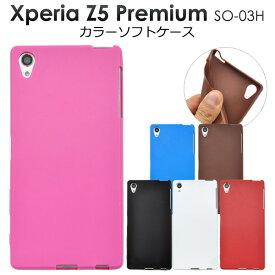 【メール便送料無料】Xperia Z5 Premium スマホケース デザイン ソフトケース シリコンケース スマホカバー カラバリ ポップ シンプル XperiaZ5Premium スマートフォンケース TPU SO-03H