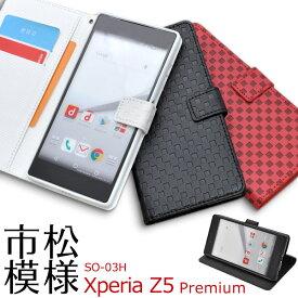 【メール便送料無料】Xperia Z5 Premium SO-03H 手帳型スマホケース スマホカバー チェッカー 市松模様 レザー 手帳型 スマホケース 手帳型ケース ブルー エクスペリア sony ソニー スマートフォンケース シンプル PU レザー ブック型