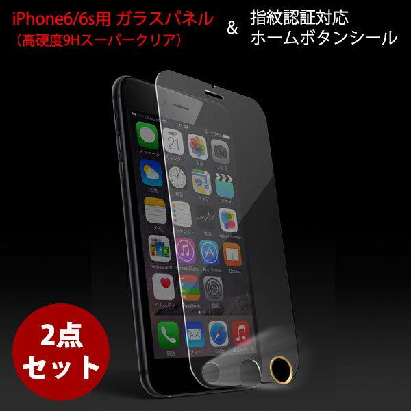 iPhone6s iPhone6用 日本製ガラス 液晶保護ガラスフィルムと指紋認証対応 ホームボタンのセット 液晶保護フィルム 保護フィルム ガラスパネル(高硬度9Hスーパークリア) 指紋認証対応ホームボタンシールのセットモデル MS-I6G9H-CL AREA M's select