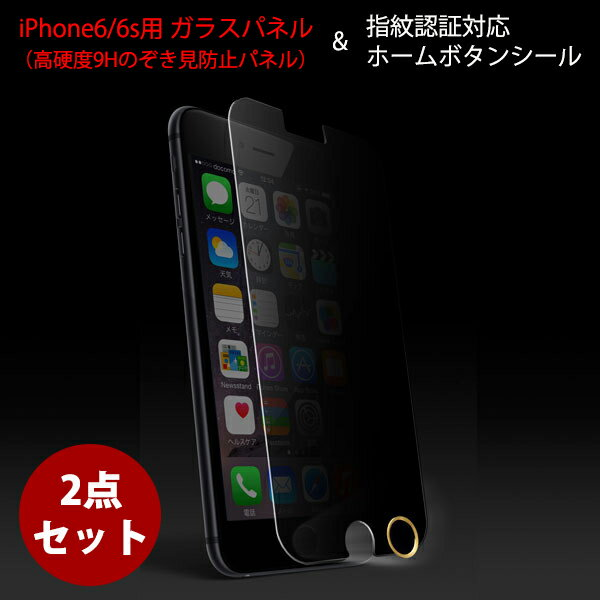 iPhone6s iPhone6用 日本製ガラス 液晶保護ガラスフィルムと指紋認証対応 ホームボタンのセット 液晶保護フィルム 保護フィルム ガラスフィルム ガラスパネル(高硬度9Hのぞき見防止) 指紋認証対応ホームボタンシールのセットモデル MS-I6G9H-CL AREA M's select