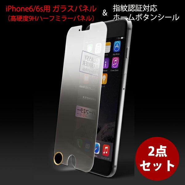 iPhone6s iPhone6用 日本製ガラス 液晶保護ガラスフィルムと指紋認証対応 ホームボタンのセット 液晶保護フィルム 保護フィルム ガラスパネル 高硬度9Hハーフミラーパネル 指紋認証対応ホームボタンシールのセットモデル MS-I6PG9H-MR AREA M's select