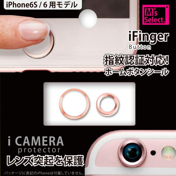 指紋認証ホームボタンシール カメラプロテクター 2点セット ホームボタン シール ホームボタンシール カメラ 保護 リング カメラ保護リング カメラプロテクターリング プロテクター セットモデル iPhone6s iPhone6専用 AREA M's select