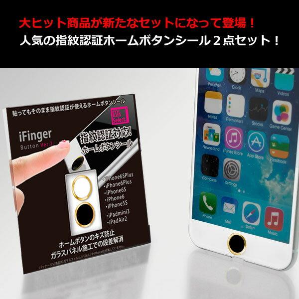指紋認証対応ホームボタンシール 2個セット MS-IFVB2 iPhone6s iPhone6s Plus iPadmini3 iPadair2 iPhone6 Plus iPhone6 iPhone5s対応 AREA M's select