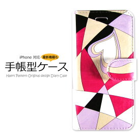 iPhoneX/XS iPhone8/7 手帳型 ケース ハート モダン アート おしゃれ スマホ レザー カバー iPhone6/6s アイホン 5/5s/se 幾何学模様 パターン ラブリー 携帯 モバイル アクセサリー 人気 スマートフォン 最新 プレゼント ギフト グッズ