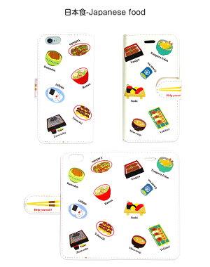 iPhoneX/XSiPhone8/7手帳型ケース日本食寿司天ぷら味噌汁ジャパニーズスマホレザーカバーiPhone6/6sアイホン5/5s/sesushimisosoup和文化お土産携帯モバイルアクセサリー人気スマートフォン最新プレゼントギフトグッズ
