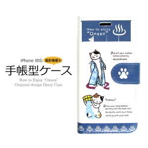 【着後レビューでメール便送料無料】iPhone65/5s手帳型スマホケーススマホカバー温泉猫おんせんねこネコ日本作法日本お土産ジャパニーズユニーク手帳型スマホケース手帳型ケースiphone6アイフォンスマートフォンケース