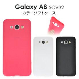 【メール便送料無料】Galaxy A8 SCV32 スマホケース デザイン ソフトケース シリコンケース スマホカバー カラバリ ポップ シンプル ギャラクシー スマートフォンケース TPU