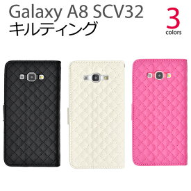 【メール便送料無料】Galaxy A8 SCV32 手帳型スマホケース スマホカバー キルティング レザー 手帳ケース 手帳型 スマホケース 手帳型ケース ギャラクシー Samsung サムスン スマートフォンケース シンプル TPU レザー ブック型