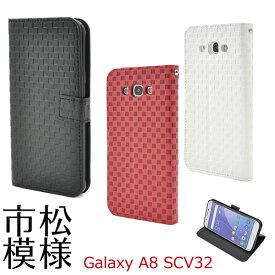 【メール便送料無料】Galaxy A8 SCV32 au 市松模様デザインスタンドケースポーチ 手帳型スマホケース 手帳ケース スマホカバー レザー スマホケース ギャラクシー galaxy a8 scv32 スマートフォンケース スマホ ブック型 おしゃれ