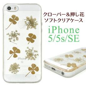 【メール便送料無料】iPhone5/5s/SE スマホケース 押し花 クローバー 本物 ナチュラル クリア デザイン ソフトケース シリコンケース スマホカバー iphone5 iphone5s SE アイフォン スマートフォンケース かわいい ラブリー