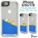 【メール便送料無料】iPhone8 iPhone7 ケース アヒル達がぷかぷか揺れる ハード カバー アイホン7 iPhone6/6s クリア ダック ゆれる 水…