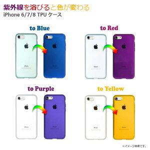 【メール便送料無料】iPhone8iPhone7ケース紫外線を浴びると色が変わるTPUカバーアイホンiPhone6/6sおしゃれおもしろいappledocomoausoftbankインスタ映えスマホ携帯モバイルアクセサリー人気スマートフォン最新プレゼントギフトグッズ