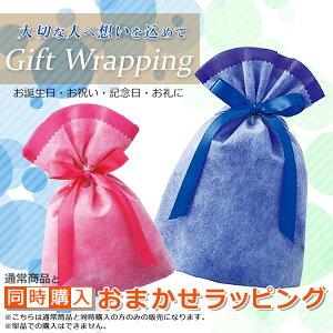 ラッピングIQOSアクセサリーやスマホケースなどの小物に対応不織布バッグ選べるブルーピンクギフトプレゼントリボン贈り物包装記念日お祝いgiftカジュアル