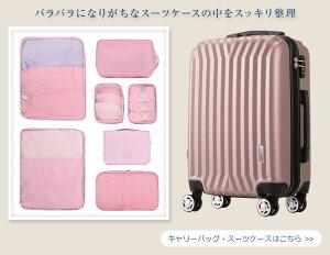 旅行用品トラベルポーチ7点セットフック付き化粧ポーチアレンジケース衣類収納生活防水加工メッシュバッグ