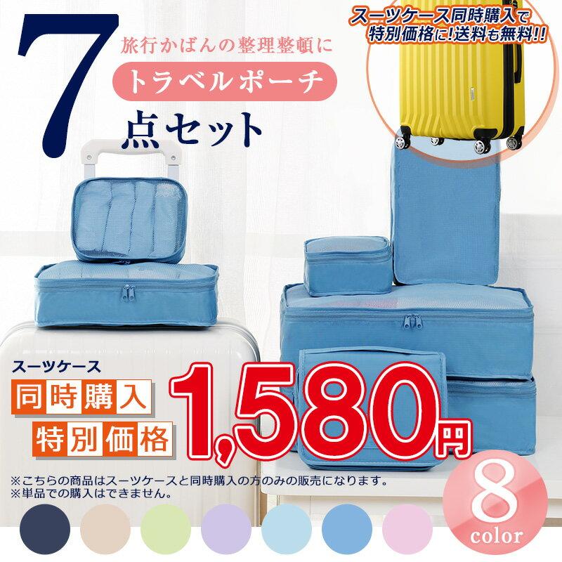 《スーツケースと同時購入で》旅行用 トラベルポーチ 7点セット フック付き化粧ポーチ アレンジケース 衣類収納 防水 メッシュバッグ 整理 便利 小分け カラバリ 国内 海外 出張 大容量 最新 アイテム 送料無料