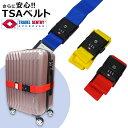 スーツケースベルト TSAロック 3桁 ダイヤル式 トラベル 旅行用品 ワンタッチ装着 一目で分かる 盗難防止 便利グッズ …