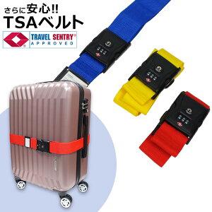 スーツケースベルト TSAロック 3桁 ダイヤル式 トラベル 旅行用品 ワンタッチ装着 一目で分かる 盗難防止 便利グッズ 防犯 アメリカ 目印 国内 海外 出張 最新 アイテム C13