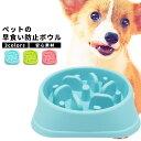 犬 食器 猫 ペット エサ入れ 餌 スローフード 丸飲み 防止 ペット用品 ペットグッズ ドッグフード キャットフード 餌…