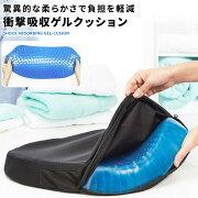 ジェルクッションハニカム体圧分散クッション椅子腰痛対策デスクワーク床厚いドライブブルー無重力卵割れないゲル