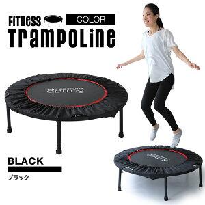 トランポリン子供大人用家庭用ダイエット耐荷重110kg