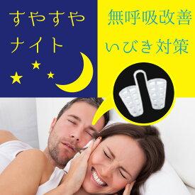 いびき防止 いびき対策 無呼吸改善 ノーズピン ノーズクリップ 鼻呼吸促進 鼾 安眠グッズ 快眠 鼻腔拡張 メール便送料無料 YM50 C50