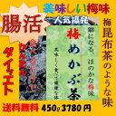 梅 めかぶ茶 お徳用450g[健康茶]【ダイエット】【熱中症対策】/味に自信あり♪02P03Dec16