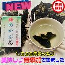 めかぶ茶 梅味 無添加(化学調味料/保存料/不使用)80g 新商品発売記念/1,000円ポッキリ