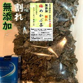 めかぶ茶 訳あり 割れ 無添加 化学調味料 保存料 不使用 デトックスティー 昆布茶 健康茶 血糖値 高血圧 熱中症 腸活 ダイエットティー 送料無料 高血圧 健康茶 自然 天然 サプリ フコイダ 梅めかぶ茶 無添加 割れ 180g