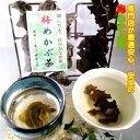 めかぶ茶【健康茶】[お試し]【梅 めかぶ茶】20g/送料無料!【ダイエット】熱中症/フコイダン/雌株茶/メカブ/芽かぶ/水溶性食物繊維