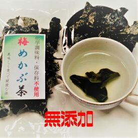 めかぶ茶 梅味 無添加 化学調味料 保存料 不使用 80g 新商品発売記念 1,000円ポッキリ