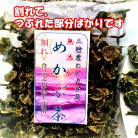 めかぶ茶【訳あり】割れ 三陸産 無添加 国産 宮城 岩手 自然の味で昆布茶より美味しいかも 三陸産 無添加 割れ 140g