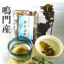 【健康茶】[ダイエット]【熱中症対策】純国産めかぶ茶 梅味 お徳用「めかぶ梅」/450g02P03Dec16