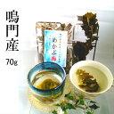 めかぶ茶 純 国産 鳴門産 デトックスティー 昆布茶 健康茶 血糖値 高血圧 熱中症 腸活 めかぶ梅70g