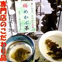 めかぶ茶 健康茶 送料無料 ダイエット 熱中症 フコイダン 雌株茶 メカブ 芽かぶ 水溶性食物繊維 お試し 梅 めかぶ茶 20g