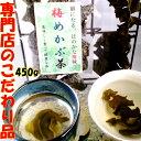 めかぶ茶 梅 デトックス お徳用 健康茶 ダイエット 熱中症対策 味に自信あり 梅めかぶ茶 450g