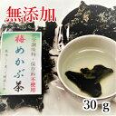 めかぶ茶 梅味 無添加 化学調味料 保存料 不使用 健康茶 乾燥めかぶ フコイダン 乾燥めかぶ メカブ 雌株 芽かぶ mekab…