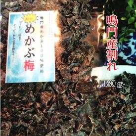 めかぶ茶【訳あり】 つぶれ 純 国産 鳴門産 めかぶ茶 130g