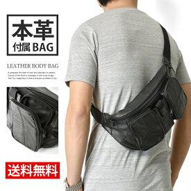 ボディバッグ メンズ 本革付属レザー ウエストバッグ ショルダーバッグ 羊革【A7Z】【送料無料】【ゆうパケット】【メンズ】