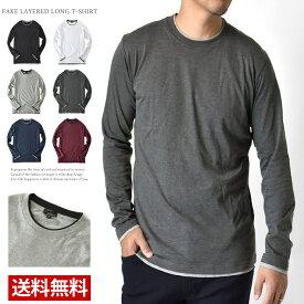 長袖Tシャツ ロンT メンズ ダブルネック 重ね着デザイン フェイクレイヤード 綿【C3J】【送料無料】【メール便2】【メンズ】