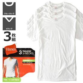 Hanes ヘインズ 半袖Tシャツ メンズ 3Pパック インナーTシャツ クルー Vネック 綿100% 白 ホワイト【D9M】【送料無料】【ゆうパケット】【メンズ】