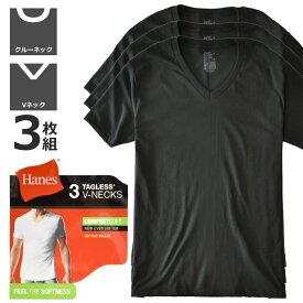 Hanes ヘインズ 半袖Tシャツ メンズ 3Pパック インナーTシャツ クルー Vネック 綿100% 黒 グレー ブラック【H4D】【送料無料】【ゆうパケット】【メンズ】