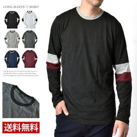 長袖Tシャツ ロンT メンズ Tシャツ 切り替え 綿混 リンガー【B8J】【送料無料】【メール便2】【メンズ】