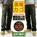 裏ボア寒冷地対応暖かカーゴパンツ ダウンパンツ【D4G】【送料無料】【メンズ】