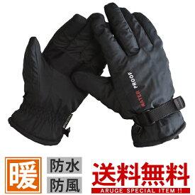 手袋 メンズ 防水 グローブ 防風 バイク 自転車 WATER PROOF 裏フリース【C7E】【送料無料】【メール便1】【メンズ】