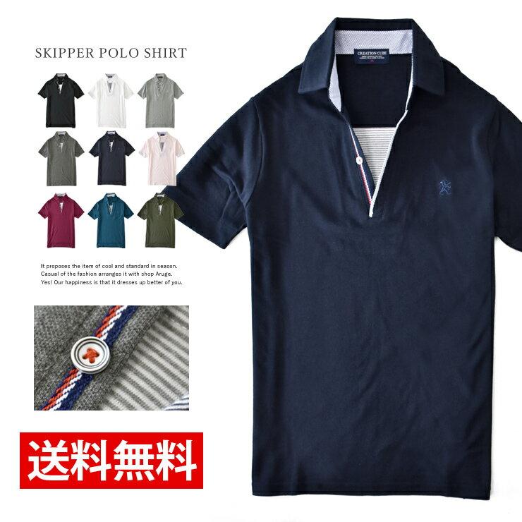 送料無料 トリコロールテープスキッパー鹿の子ポロシャツ【C8K】【送料無料】【メール便2】【メンズ】