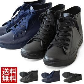 レインシューズ メンズ 長靴 レインブーツ スニーカー ハイカット 4cm防水 撥水【D4Z】【送料無料】【メンズ】