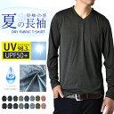 長袖Tシャツ 感動ドライ 吸汗速乾 接触冷感 UVカット ロンT 水陸両用 ラッシュガード タトゥー隠し【B7J】【送料無料…